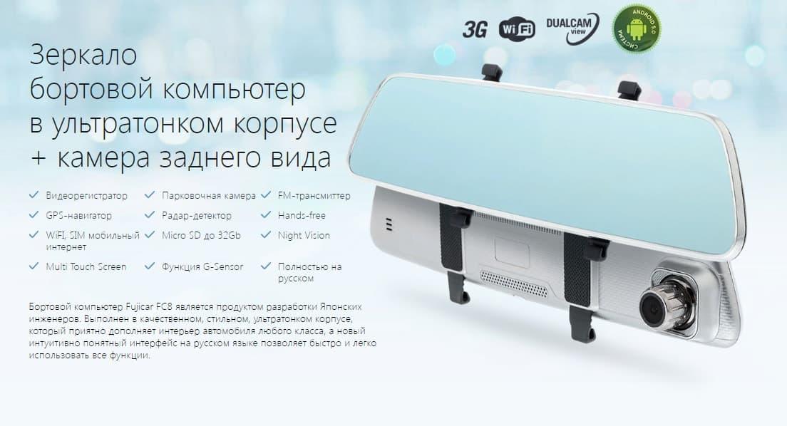 Купить Зеркало видеорегистратор Fujicar FC8 на официальном сайте производителя